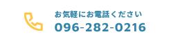 電話番号:096-282-0216